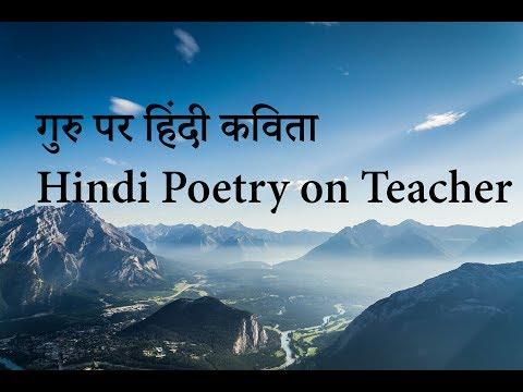 गुरु पर हिंदी कविता Inspirational Hindi Poetry On Teacher  By Priyanka Pathak