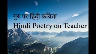 गुरु पर हिंदी कविता Inspirational Hindi Poetry on Teacher