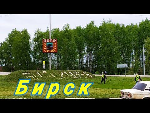 Уфа - Бирск
