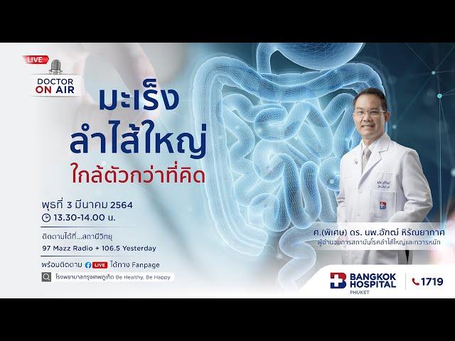 Doctor On Air | ตอน มะเร็งลำไส้ใหญ่ใกล้ตัวกว่าที่คิดโดย ศ.(พิเศษ) ดร. นพ.อัฑฒ์ หิรัณยากาศ