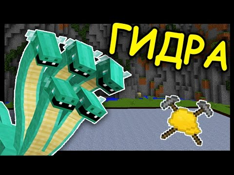 Hydra mod for minecraft for android apk download.