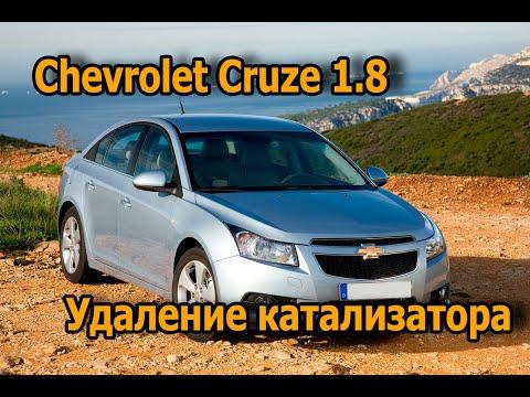 Chevrolet Cruze 1.8 удаление катализатора 🚗 🔧🔝 Remove Catalyst