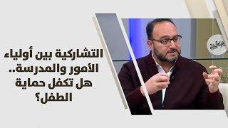 د.يزن عبده - التشاركية بين أولياء الأمور والمدرسة.. هل تكفل حماية الطفل؟
