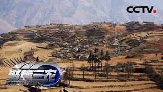 《聚焦三农》 20190530 关注云南干旱  CCTV农业