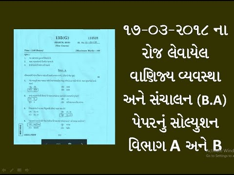 std 12 B.A subject paper solution / 17-03-2018/GSEB board