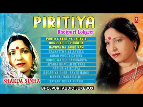 Latest Audio Jukebox [ PIRITIYA - Bhojpuri Lokgeet By Sharda Sinha ] PIRITIYA KAHE NA LAGAVLE