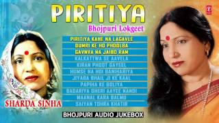Latest Audio Jukebox Piritiya Bhojpuri Lokgeet By Sharda Sinha PIRITIYA KAHE NA LAGAVLE.mp3