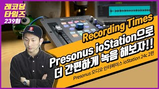 [RecordingTimes 239회] Presonus…