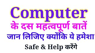 Computer Science || General Knowledge || Objective GK Questions and Answers for Competitive Exams