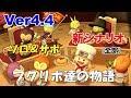 【Ver4.4】ドラクエ10ストーリー 全部【ソロ&サポ】ボス戦も完全収録 ネタばれ注意!