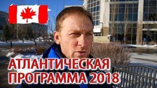 видео Иммиграция в Канаду
