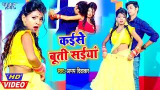 #Video - कईसे बूती सईयां I #Abhay Diwakar I Kaise Buti Saiya  2020 Bhojpuri Superhit New Song