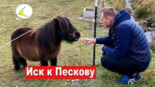 Навальный подал в суд на Пескова. Россия и Медведев в мемуарах Барака Обамы. Премия Магнитского 2020