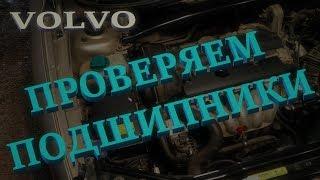 Вольво S60, S80. Проверка подшипников навесных агрегатов.
