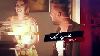 محمد الخطيب و نادين عبد الحي - نفسي كون/قريباََ وحصرياً