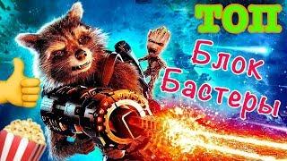 ТОП лучшие БЛОКБАСТЕРЫ всех времён и народов 2018! топот 2018...