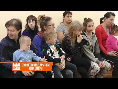 Телерадіокомпанія ВЕЖА: В Івано-Франківську дітям пільгових категорій вручать подарунки  від  Святого Миколая