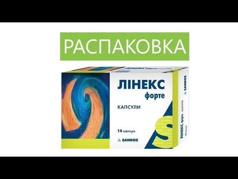 ЛИНЕКС ФОРТЕ -  ПОЛЕЗНЫЕ БАКТЕРИИ ДЛЯ КИШЕЧНИКА