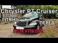 ????? Chrysler PT Cruiser - ??? ???????? ????