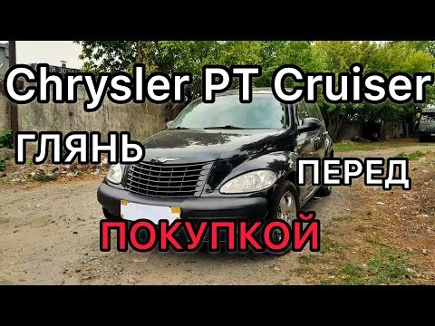 Обзор Chrysler PT Cruiser - ТОП проблемы авто