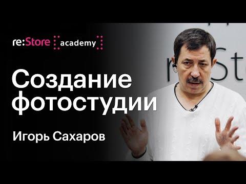 Игорь Сахаров: профессиональная #фотостудия, создание и организация рабочих процессов