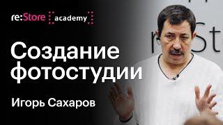 Игорь Сахаров: профессиональная фотостудия, создание и организация рабочих процессов