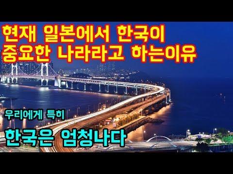 현재 일본에서 한국이 중요한 나라라고 하는 이유