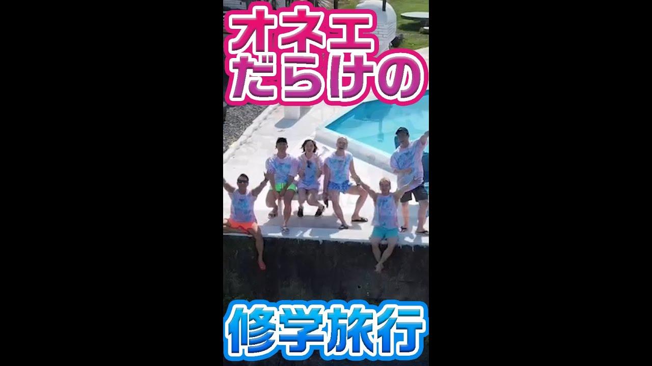 【夏が来た!】オネェだらけの修学旅行!! #Shorts