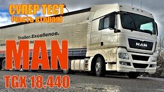 Тест-Драйв Man Tgx 18.440 Москва-Питер (Ч.2) Подробный Обзор