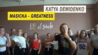 Masicka - Greatness| Choreography by Katya Demidenko| D.Side Dance Studio