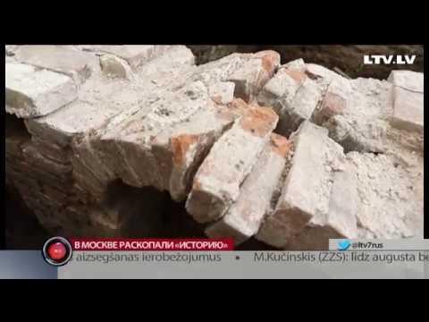 Раскопки в Москве, новые находки