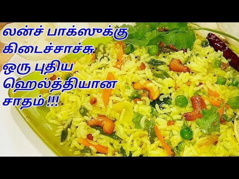 Lunch Box Recipes Lunch Recipes In Tamil Variety Rice Recipes In
