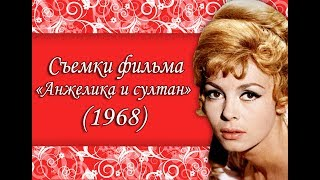 Съемки фильма «Анжелика и султан» (1968)