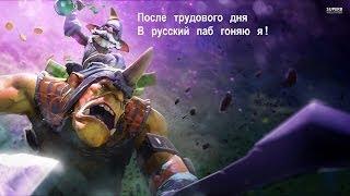 Понедельник-день тяжелый #4. Dota 2 Русский паб.