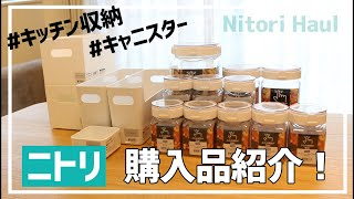 【ニトリ購入品】キッチンの調味料・粉物保管におすすめの密閉キャニスター。ワンプッシュで簡単開閉♪