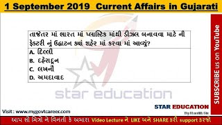1 September 2019 Daily Current Affairs in Gujarati for TALATI BINSACHIVALAY GPSC GSSSB Exams