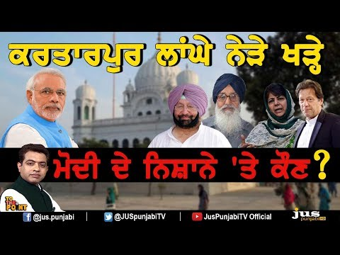 PM Modi's Motive Behind Rally near Kartarpur Corridor ? || To The Point || KP Singh || Jus Punjabi