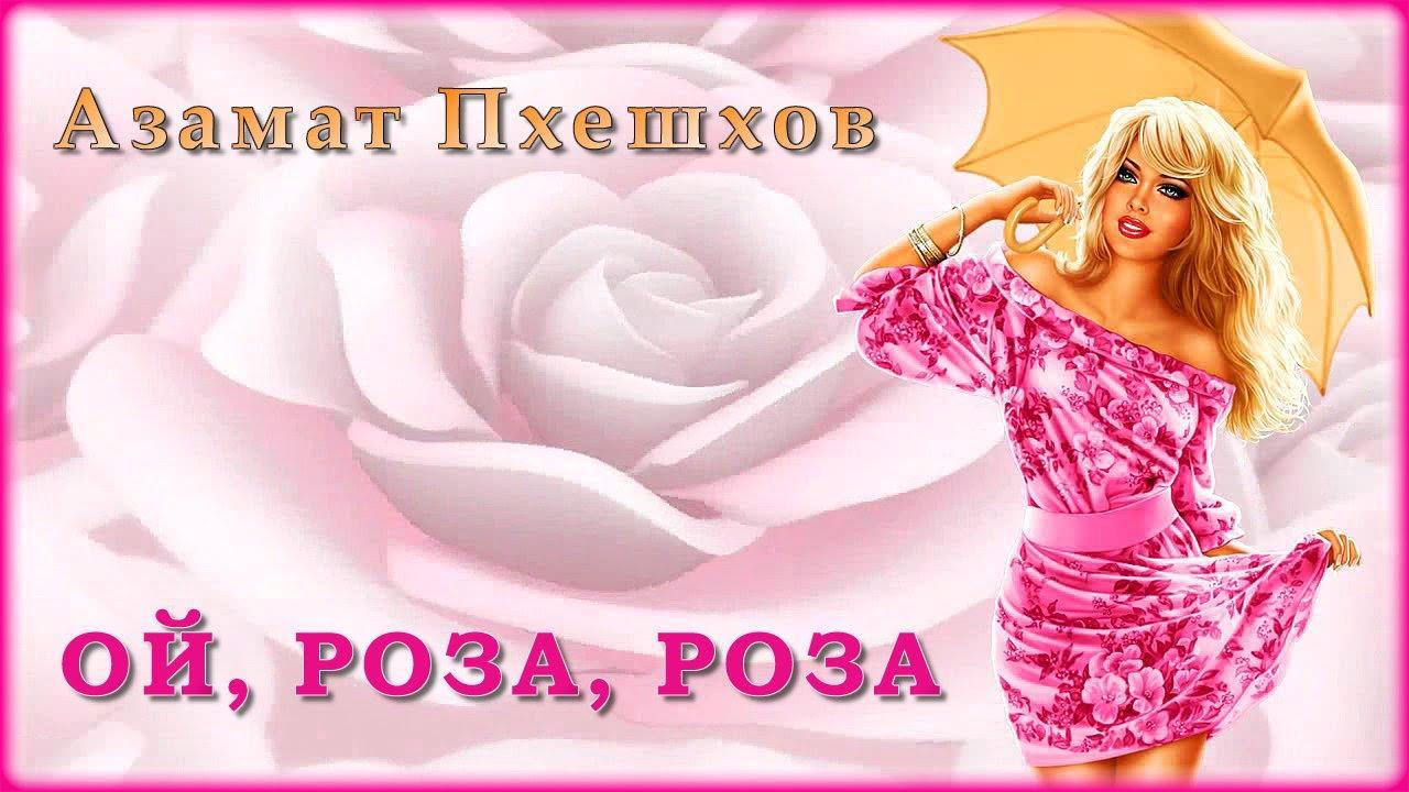 Азамат Пхешхов - Ой, роза, роза | Шансон Юга