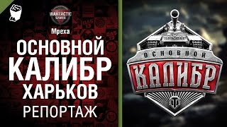 Основной калибр: Харьков. Репортаж [World of Tanks]