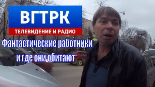 СтопХам-ВГТРК
