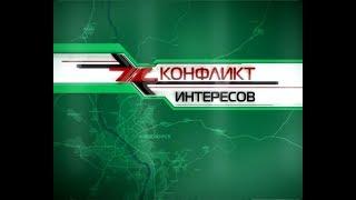 Конфликт интересов 31.12.2017