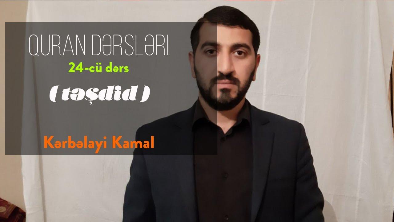 Quran dərsləri 24-cü dərs (təşdid) Kərbəlayi Kamal