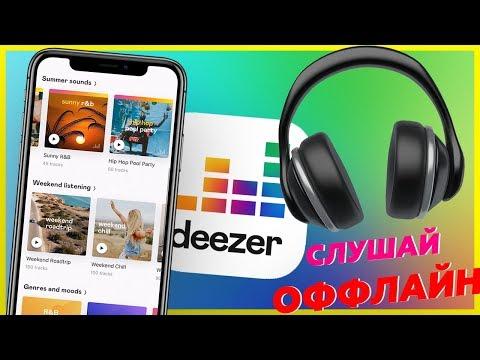 Как Слушать Музыку Оффлайн На IPhone (РЕАЛЬНЫЙ МЕТОД 2019 )