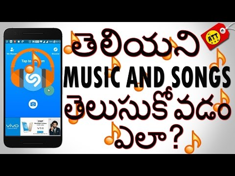 How To Identify Unknown Music And Songs Name || In Telugu