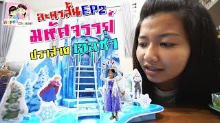 มหัศจรรย์ ปราสาทเอลซ่า ละครสั้น พี่ฟิล์ม น้องฟิวส์ Happy Channel