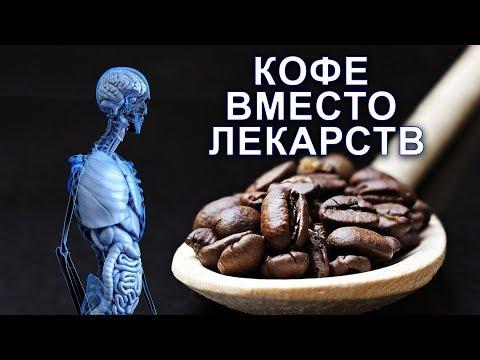 Польза кофе и 9 причин пить кофе вместо лекарств
