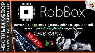 Заработок в Интернете Robbox/Честный Обзор/Слив Курса|автопилоте заработок курс на