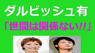 【ダルビッシュ有 山本聖子】元レスリング選手と交際!永島英明との離婚...