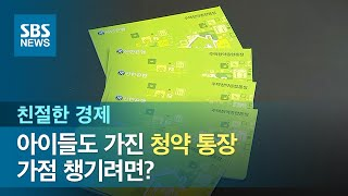 아이들도 가진 청약 통장, 가점 챙기려면? / SBS …