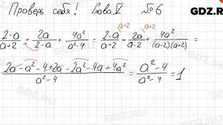 Проверь себя, глава 5 - Алгебра 7 класс Колягин